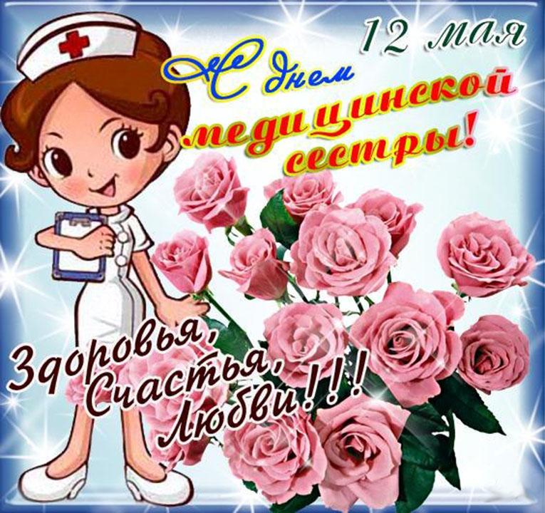Поздравить с днем рождения женщину медсестру